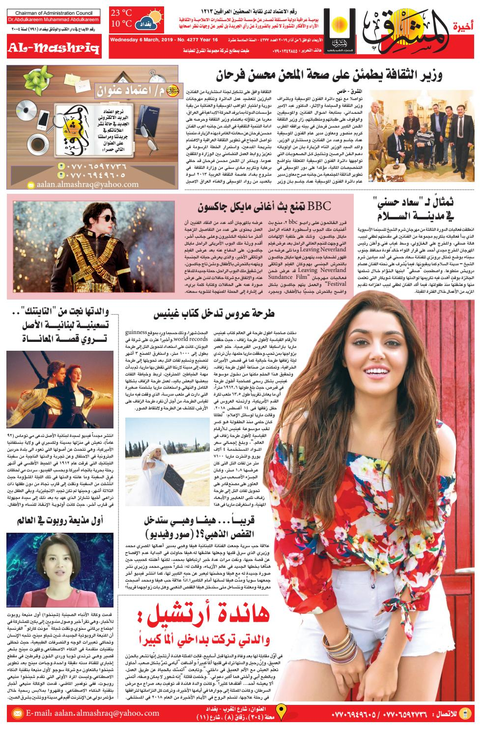 4277 Almashriqnews By Al Mashriq Newspaper Issuu