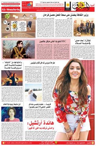 a00ad9fc7 4277 AlmashriqNews by Al Mashriq Newspaper - issuu