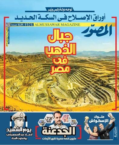 7b7f5fa4819a7 المجله by اليوم السابع - issuu