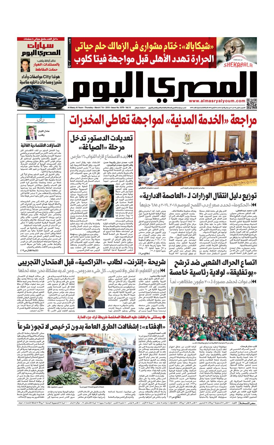 e3ec6cd84 عدد الخميس 7/3/2019 by Al Masry Media Corp - issuu