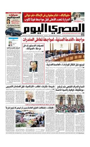a0db73ccb3797 عدد الخميس 7 3 2019 by Al Masry Media Corp - issuu
