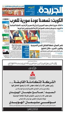 46e9d3b0dba25 عدد الجريدة الخميس 07 مارس 2019 by Aljarida Newspaper - issuu