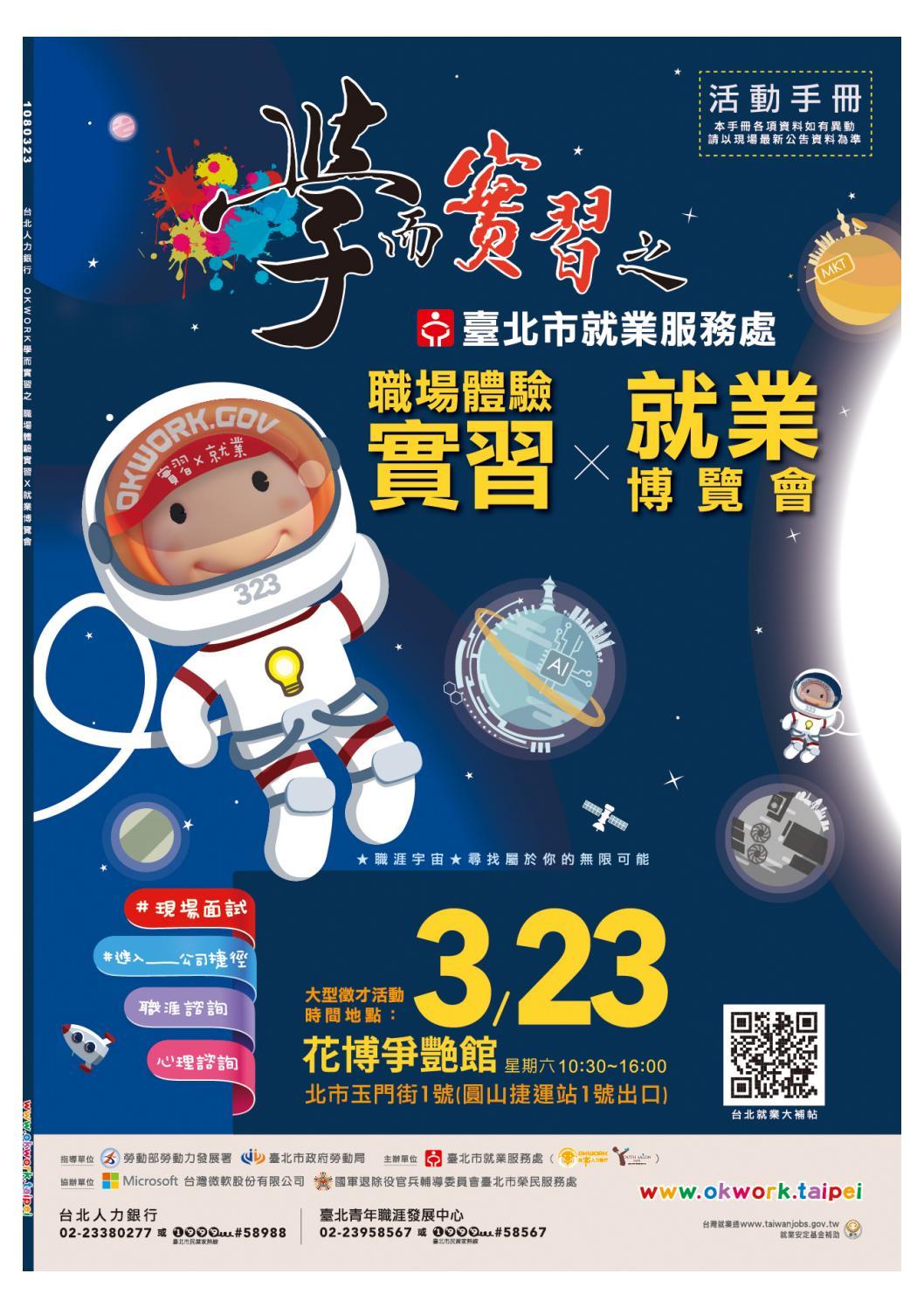 Okwork 學而實習之 職場體驗實習x就業博覽會by Okwork Taipei Job