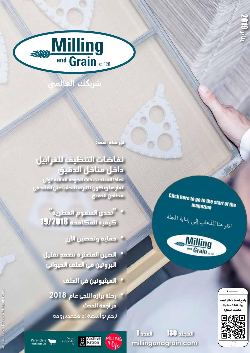 440078af0 ARABIC LANGUAGE EDITION - Milling and Grain - Issue 1 - 2019 by Perendale  Publishers - issuu