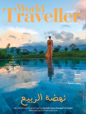 e5025f5724b0c World Traveller - ARABIC - March 19 by Hot Media - issuu