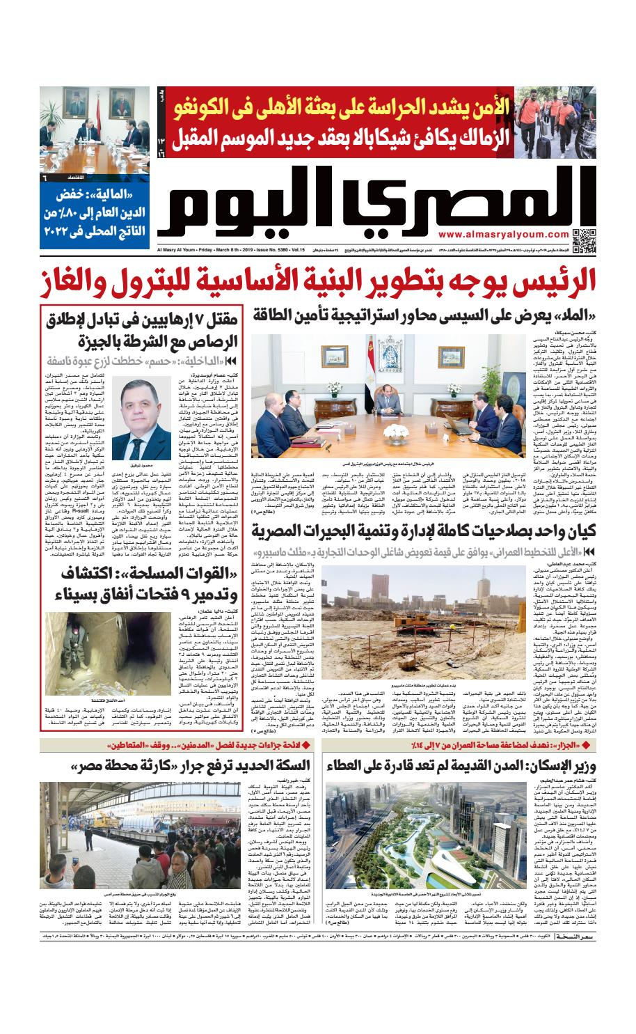 0c59bc03d عدد الجمعة 8/3/2019 by Al Masry Media Corp - issuu