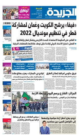 070c60f03 عدد الجريدة الخميس 21 مارس 2019 by Aljarida Newspaper - issuu
