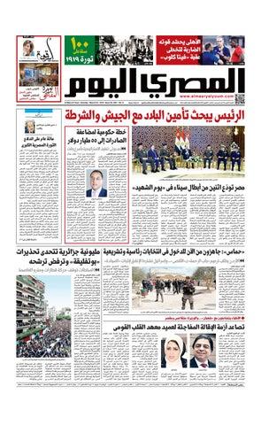 24aedbdae عدد السبت 02-03-2019 by Al Masry Media Corp - issuu