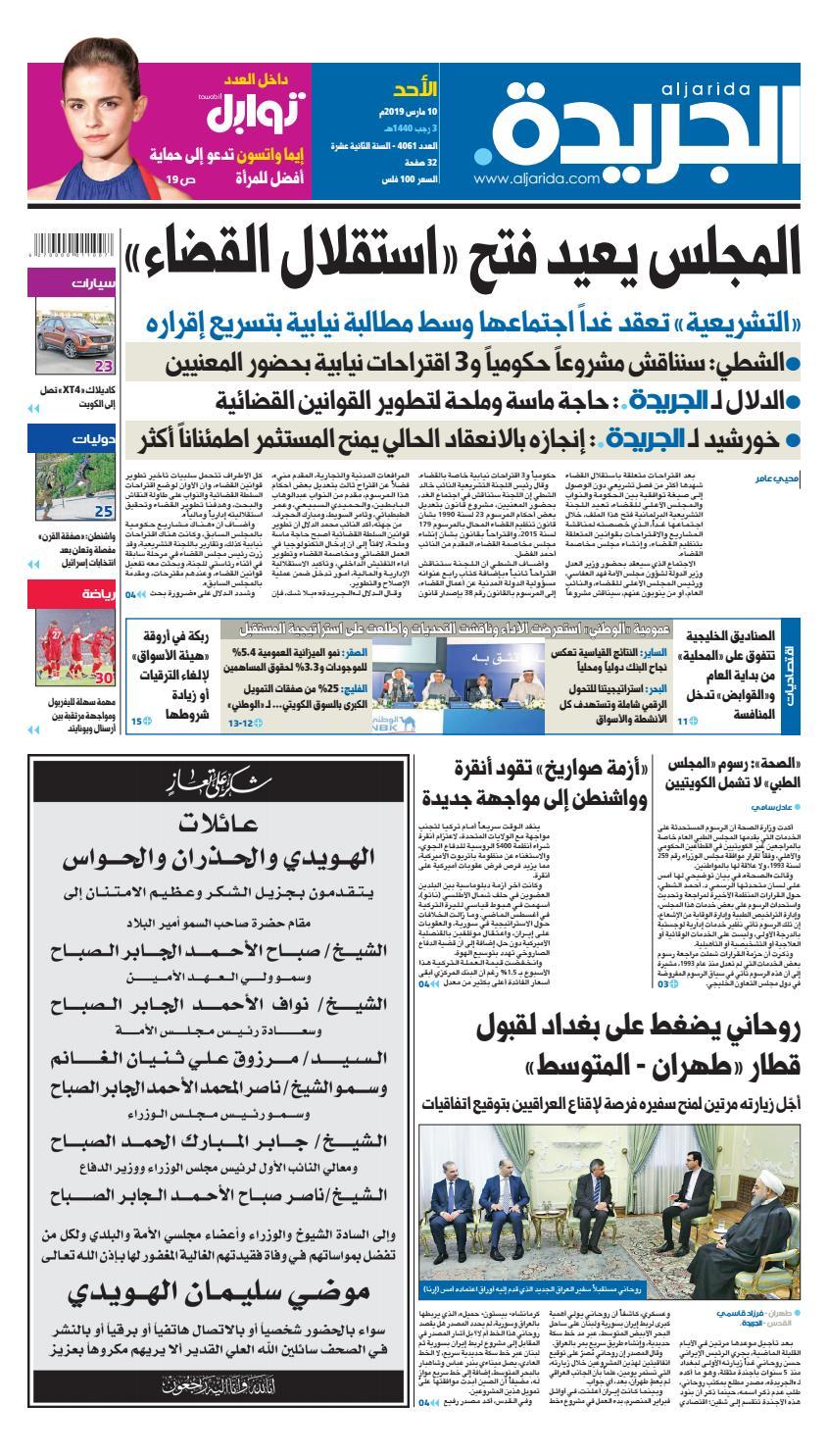 04d5592a4 عدد الجريدة الأحد 10 مارس 2019 by Aljarida Newspaper - issuu