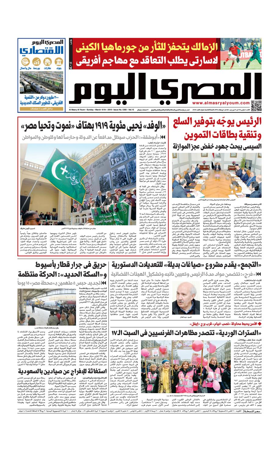 a8900cbdf عدد الاحد 10-03-2019 by Al Masry Media Corp - issuu