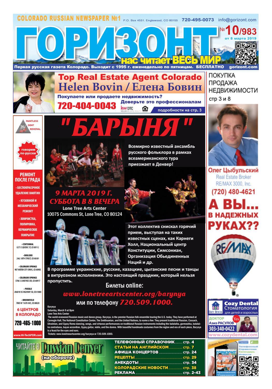 97ee0786d04f4 Горизонт 10/983 by Gorizont Russian Newspaper - issuu