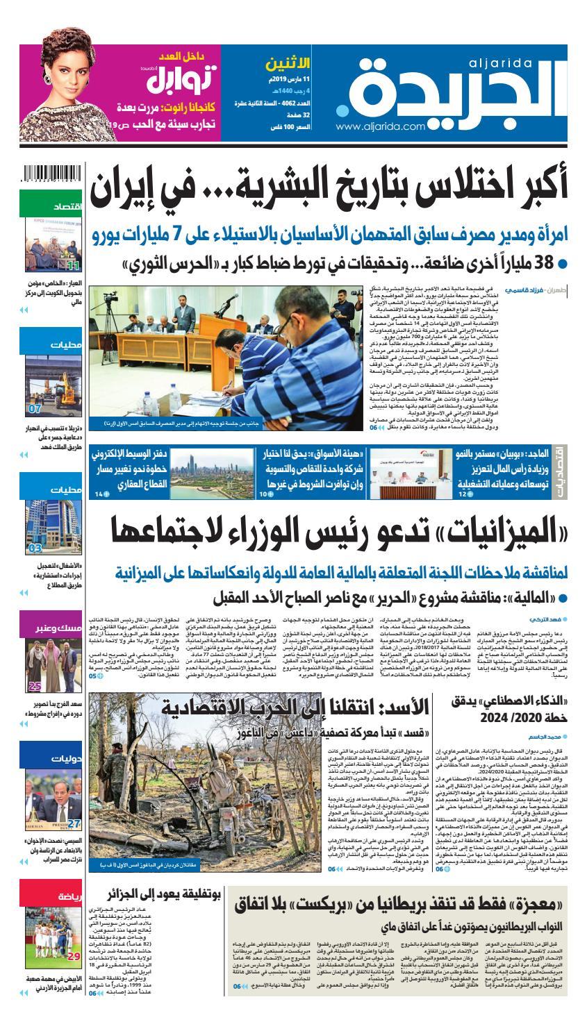 9d8808c16 عدد الجريدة الأثنين 11 مارس 2019 by Aljarida Newspaper - issuu