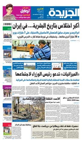 01eb0aa1072ec عدد الجريدة الأثنين 11 مارس 2019 by Aljarida Newspaper - issuu