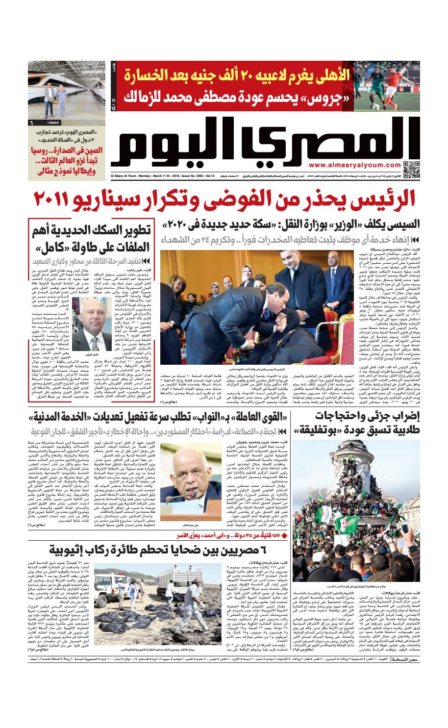 96f1b1cca عدد الاثنين 11-03-2019 by Al Masry Media Corp - issuu