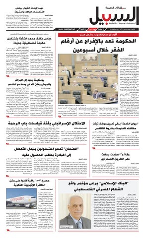 18942a0ed عدد الاثنين 11 آذار 2019 by Assabeel Newspaper - issuu