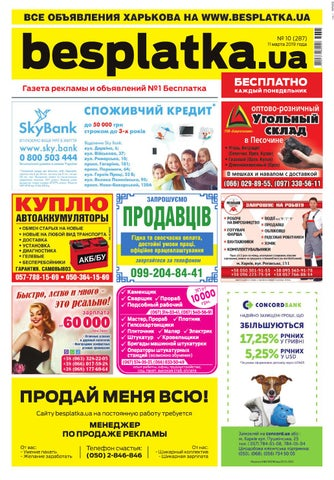 74064562b232 Besplatka #10 Харьков by besplatka ukraine - issuu