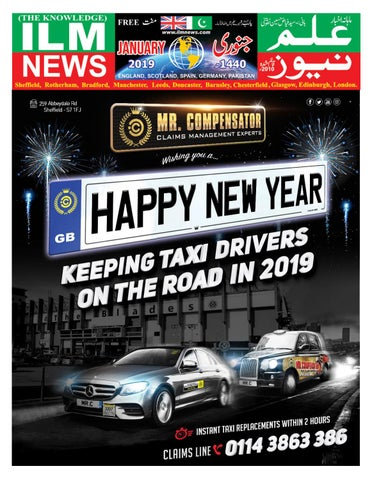 ILMNEWS JANUARY EDITION 2019 by Fayyaz Hussain Syed - issuu