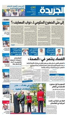 210d1b8d8 عدد الجريدة الثلاثاء 12 مارس 2019 by Aljarida Newspaper - issuu