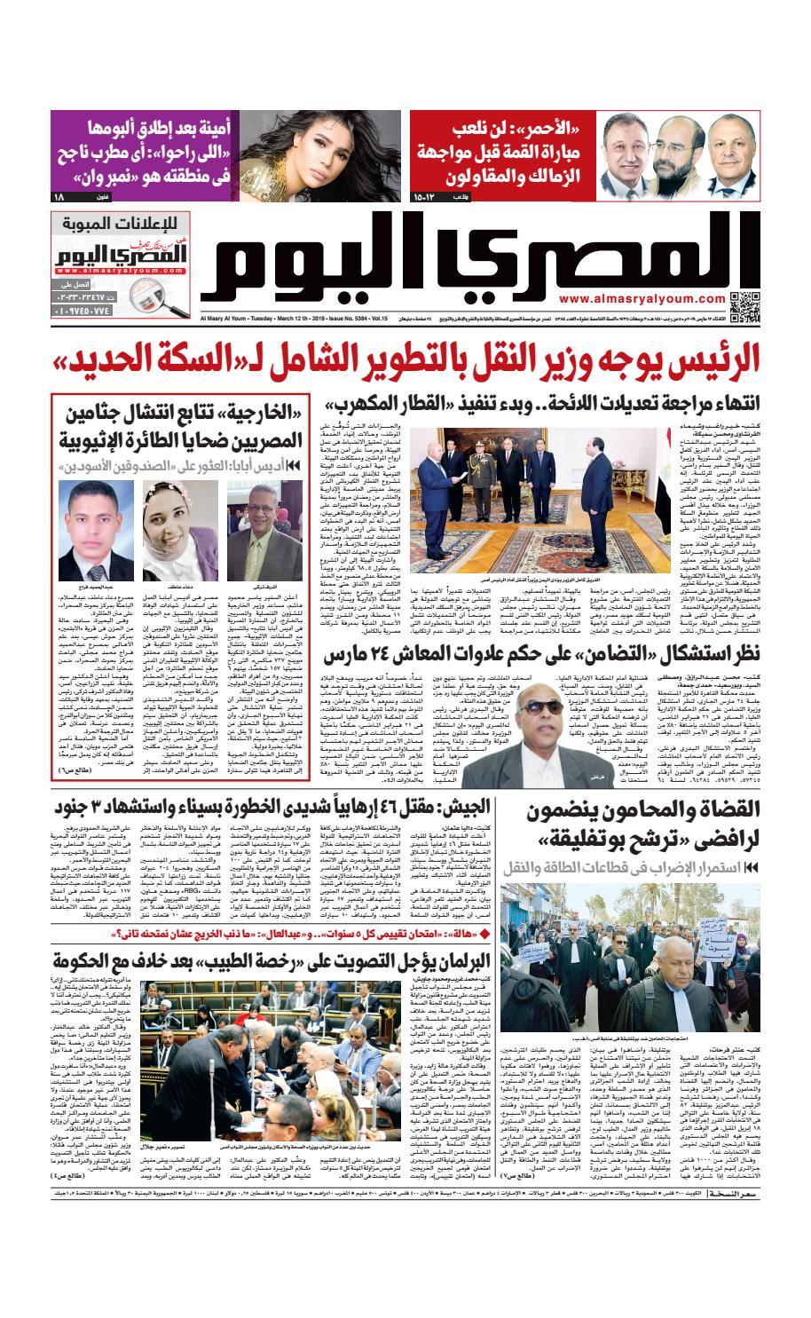 afb794835 عدد الثلاثاء 12-03-2019 by Al Masry Media Corp - issuu