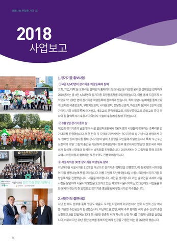 Page 14 of 2018 사업보고