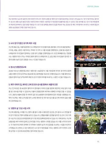 Page 15 of 2018 사업보고