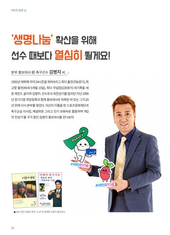 Page 20 of '생명나눔' 확산을 위해 선수 때보다 열심히 뛸게요!