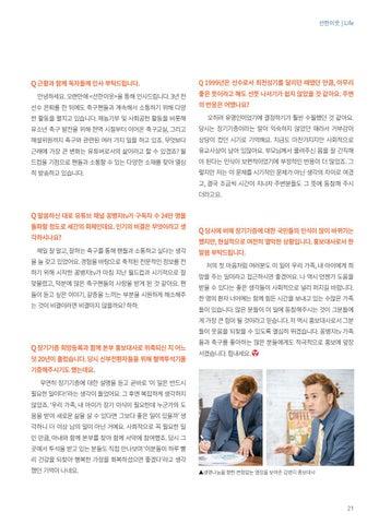 Page 21 of '생명나눔' 확산을 위해 선수 때보다 열심히 뛸게요!