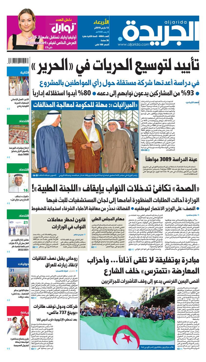 514b7cd86 عدد الجريدة الاربعاء 13 مارس 2019 by Aljarida Newspaper - issuu