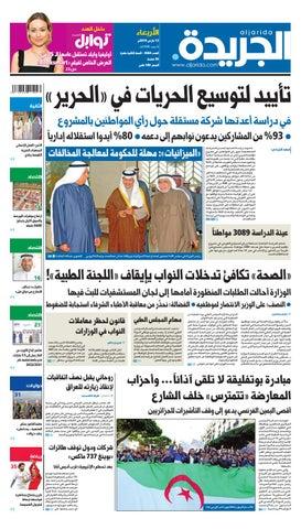 c3cecca77 عدد الجريدة الاربعاء 13 مارس 2019 by Aljarida Newspaper - issuu