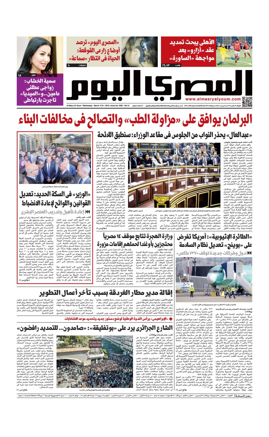 a30acb11f عدد الأربعاء 13-03-2019 by Al Masry Media Corp - issuu