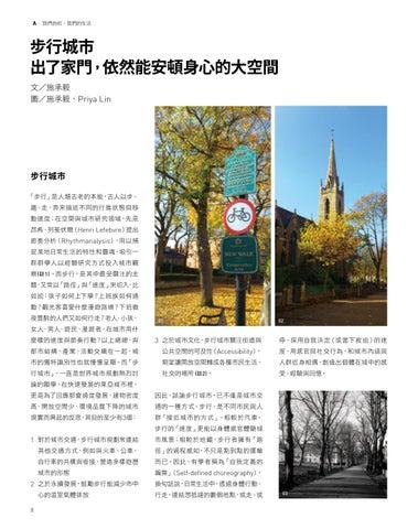 Page 10 of 步行城市:出了家門,依然能安頓身心的大空間