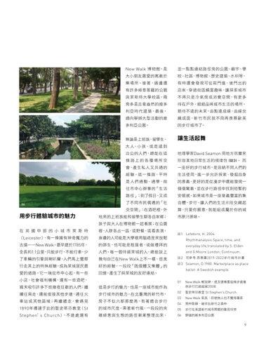 Page 11 of 步行城市:出了家門,依然能安頓身心的大空間