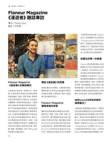 Page 22 of Flaneur Magazine《漫遊者》雜誌專訪