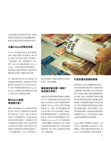 Page 23 of Flaneur Magazine《漫遊者》雜誌專訪