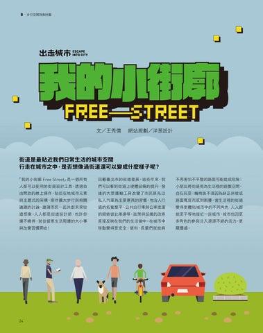 Page 26 of 我的小街廓 Free Street   解構街道.重組再造