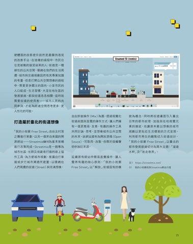 Page 27 of 我的小街廓 Free Street   解構街道.重組再造