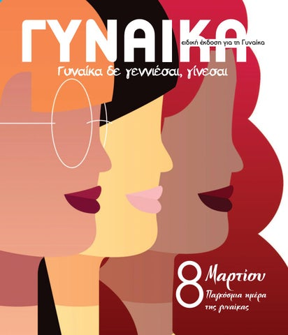 f93b23374f Γυναίκα 2019 by Kareklidis Media - issuu