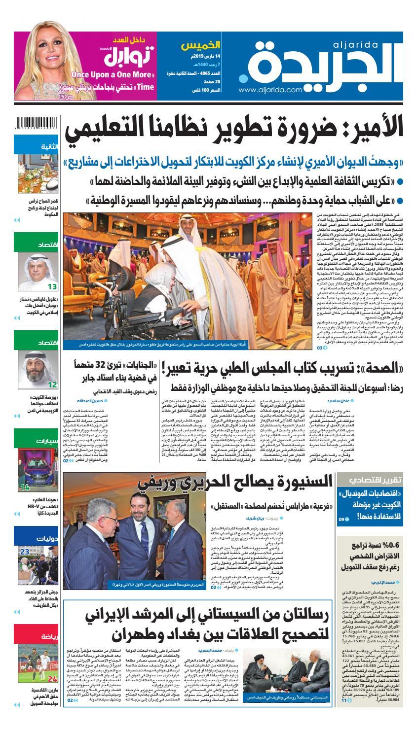 cabf852b19e8b عدد الجريدة الخميس 14 مارس 2019 by Aljarida Newspaper - issuu