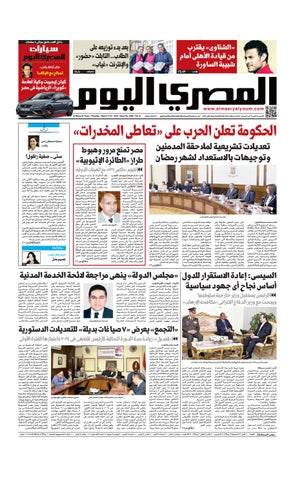 1ccff82a41a20 عدد الخميس 14 3 2019 by Al Masry Media Corp - issuu