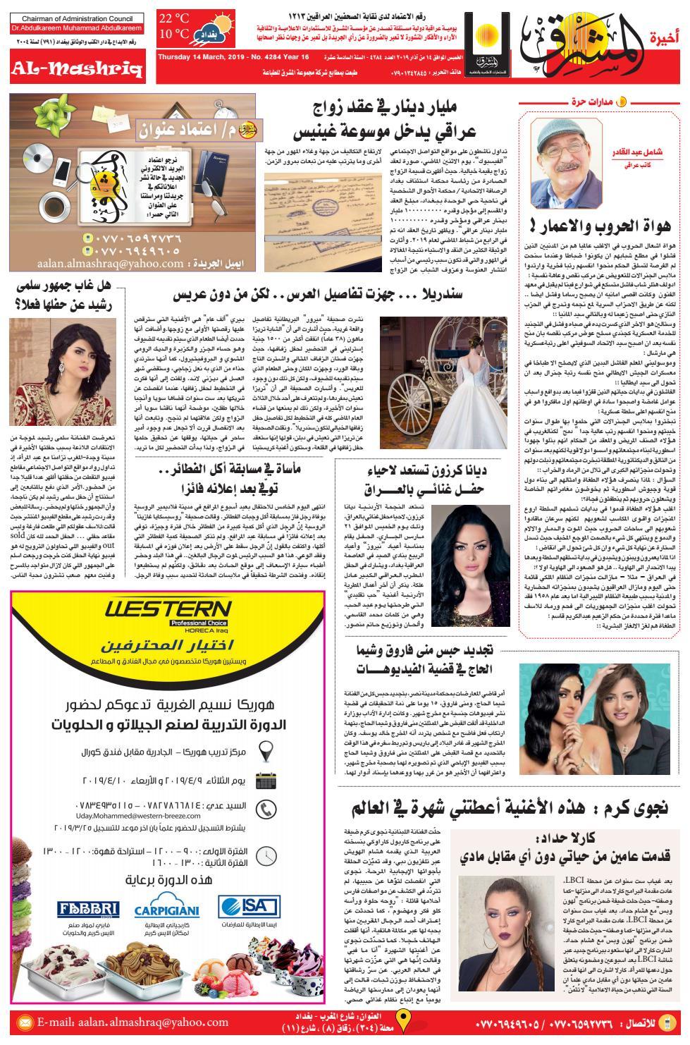 baa0468b6 4284 AlmashriqNews by Al Mashriq Newspaper - issuu
