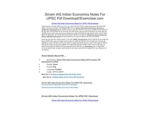 Sriram IAS Indian Economics Notes For UPSC Pdf Download by click