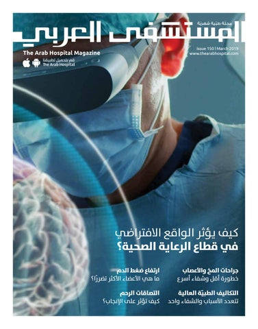 f9a1886d0 The Arab Hospital Magazine issue 150 by The Arab Hospital Magazine ...