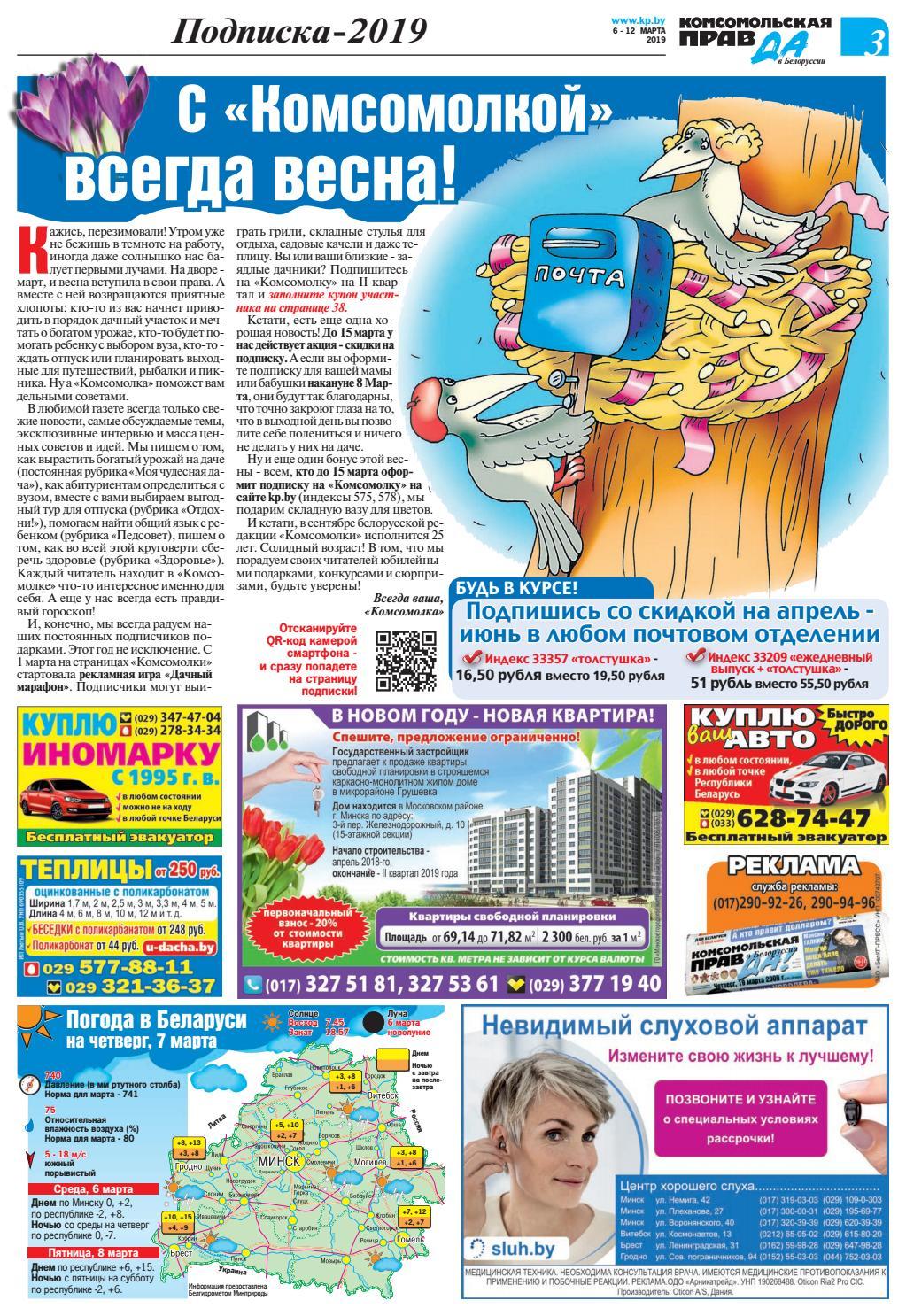 март картинки гороскоп комсомольская правда ака