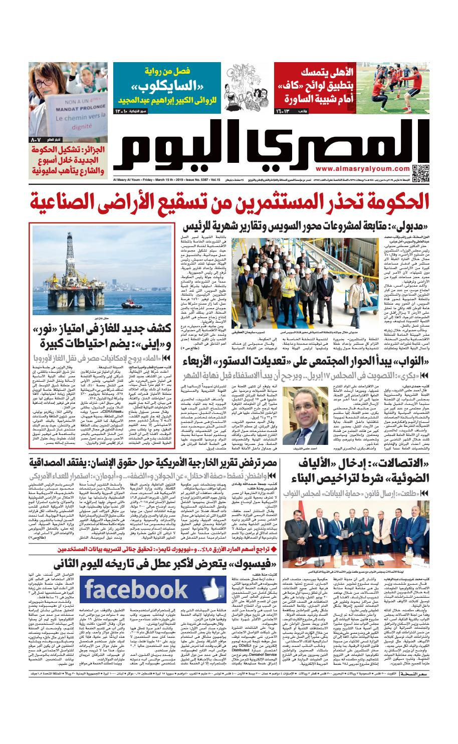 2f4fdcecca4dd عدد الجمعة 15 3 2019 by Al Masry Media Corp - issuu