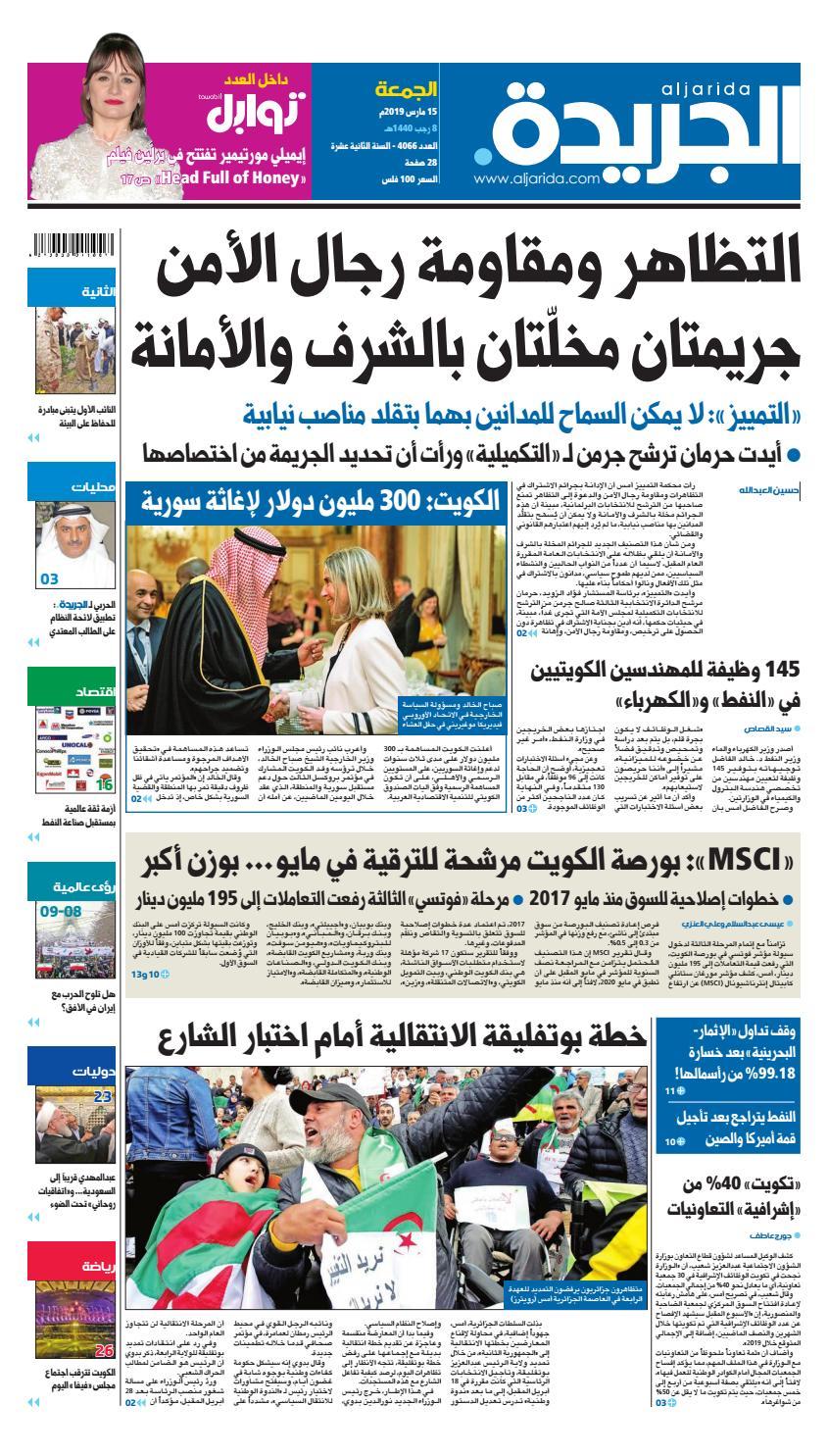 79fea7201 عدد الجريدة الجمعة 15 مارس 2019 by Aljarida Newspaper - issuu