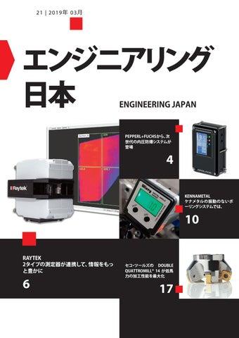 Engineering Japan 21