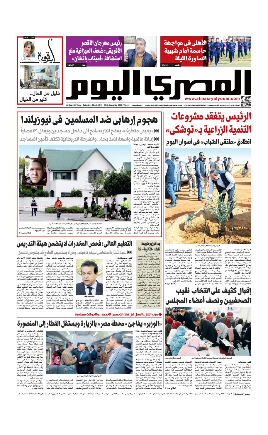 67e084b905e30 عدد السبت 16-3-2019 by Al Masry Media Corp - issuu