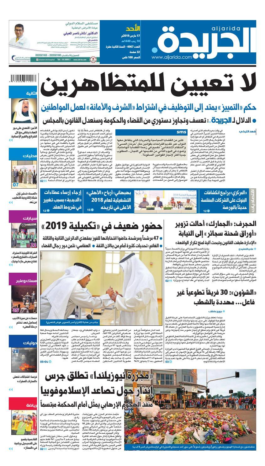 ce96da3f3 عدد الجريدة الأحد 17 مارس 2019 by Aljarida Newspaper - issuu