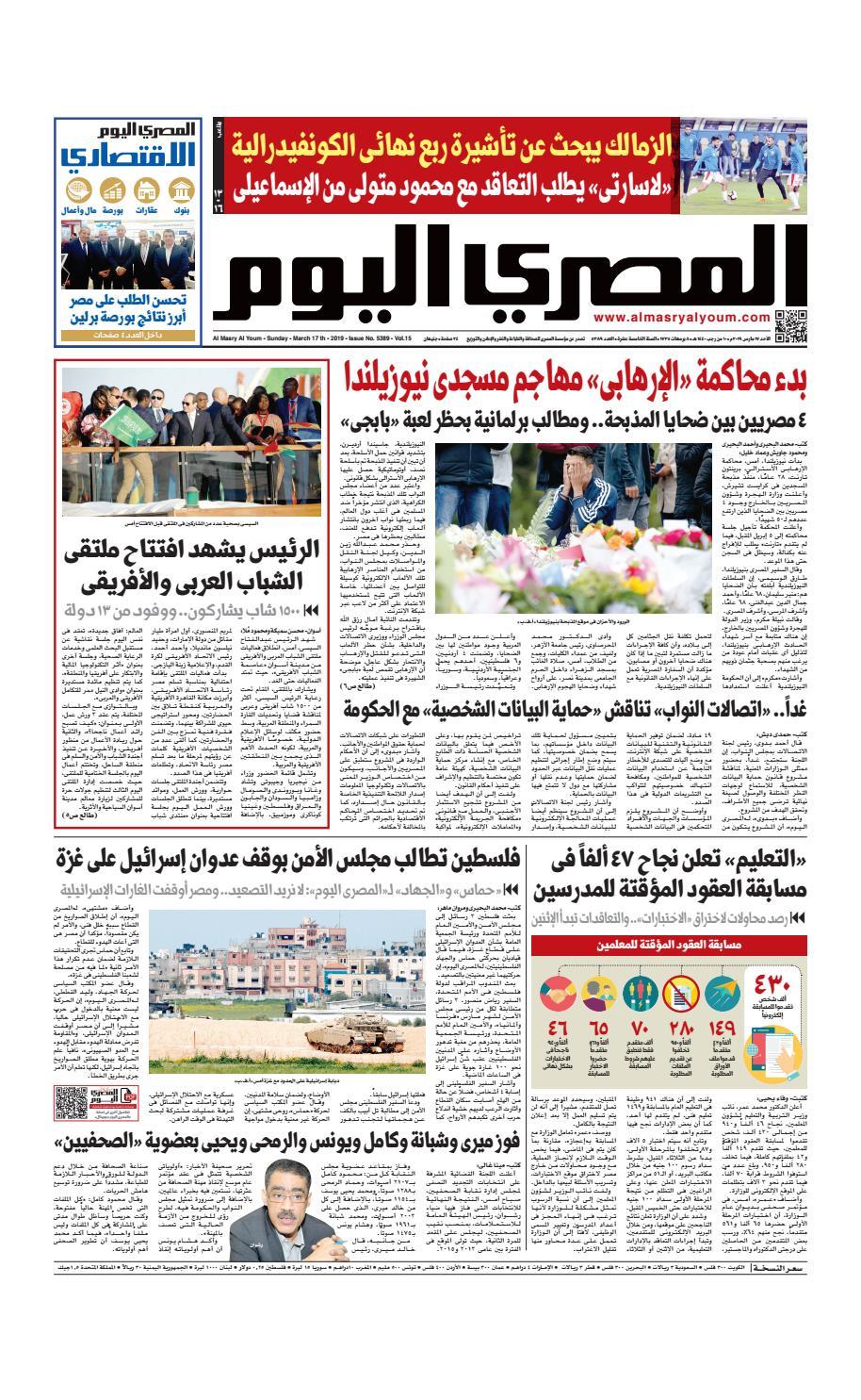 0a2889070 عدد الاحد 17-03-2019 by Al Masry Media Corp - issuu