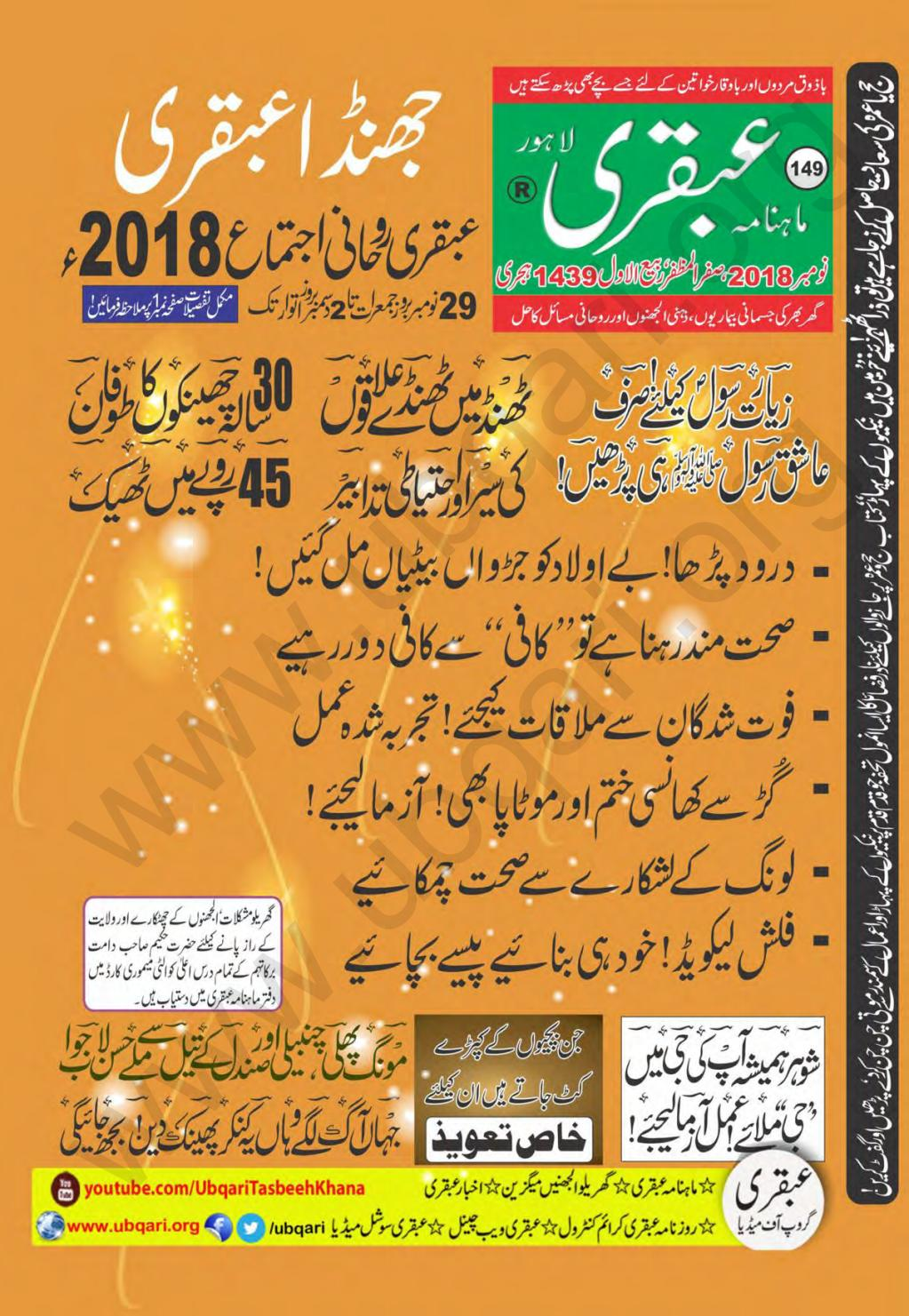 Felsebiyat Dergisi – Popular Ubqari Magazine 2018